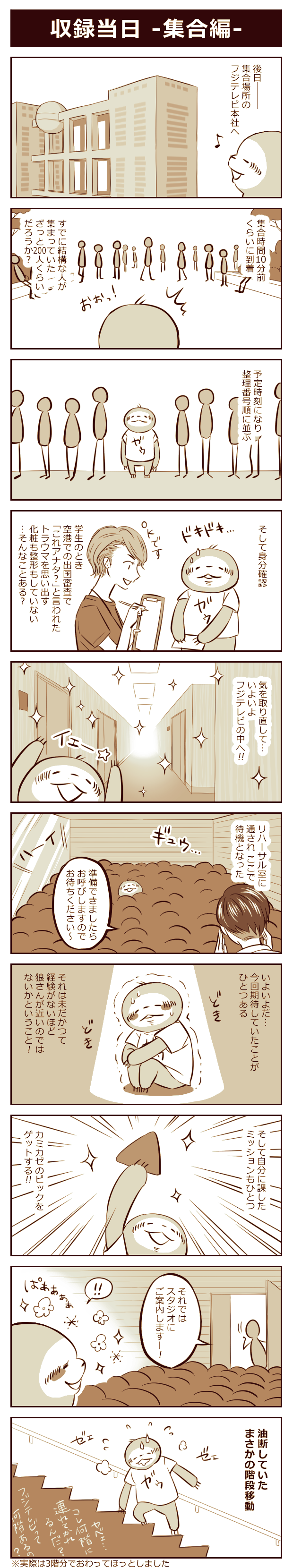LoveMusic MWAM観覧漫画 #2
