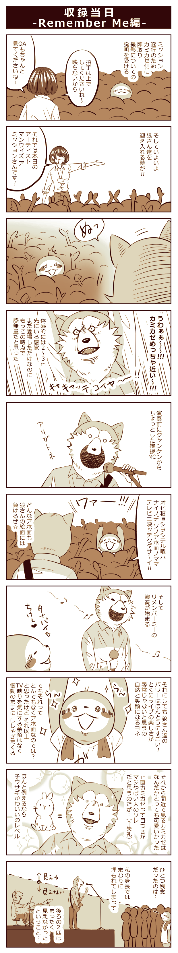 LoveMusic MWAM観覧漫画 #3