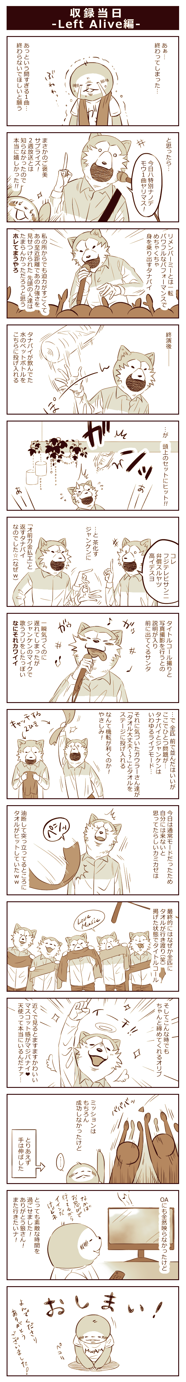 LoveMusic MWAM観覧漫画 #4